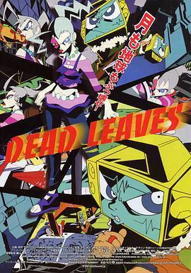 落叶Dead Leaves