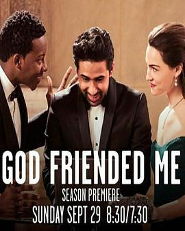 上帝加我好友第二季