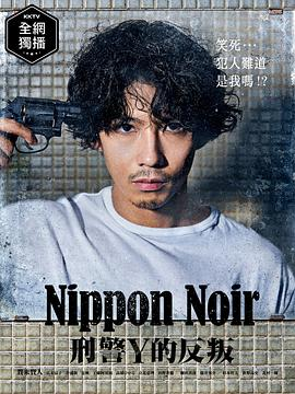Nippon Noir-刑事Y的叛乱-