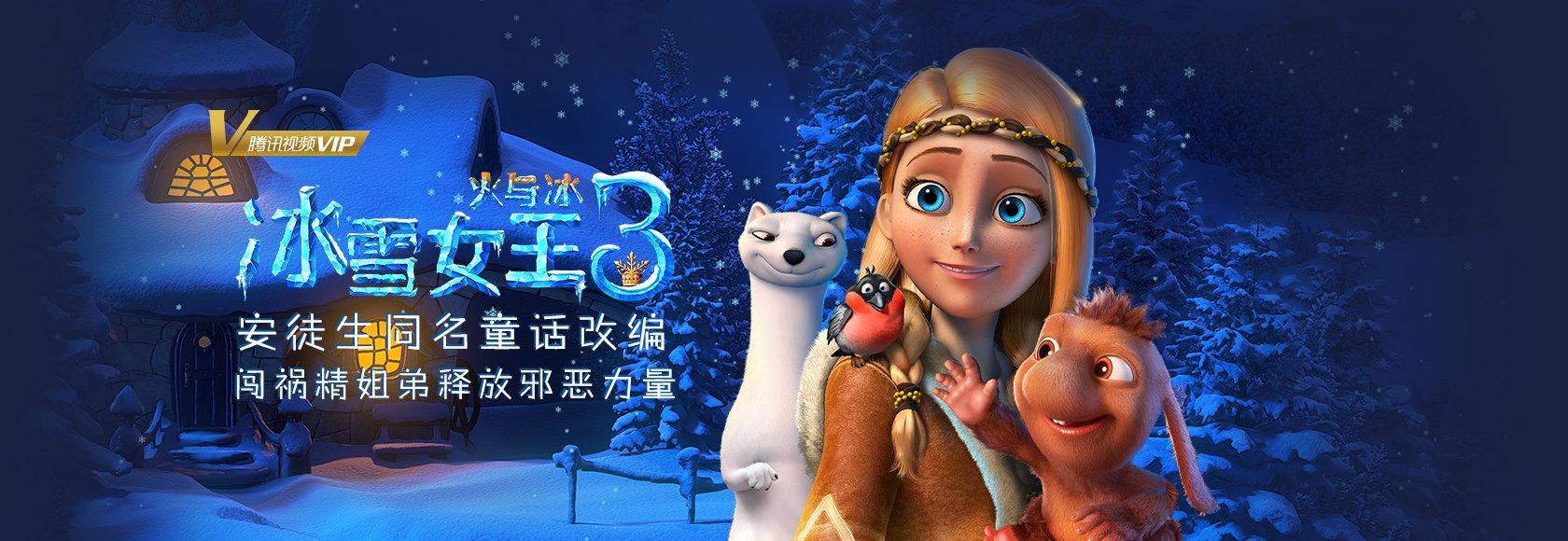 冰雪女王3:火与冰