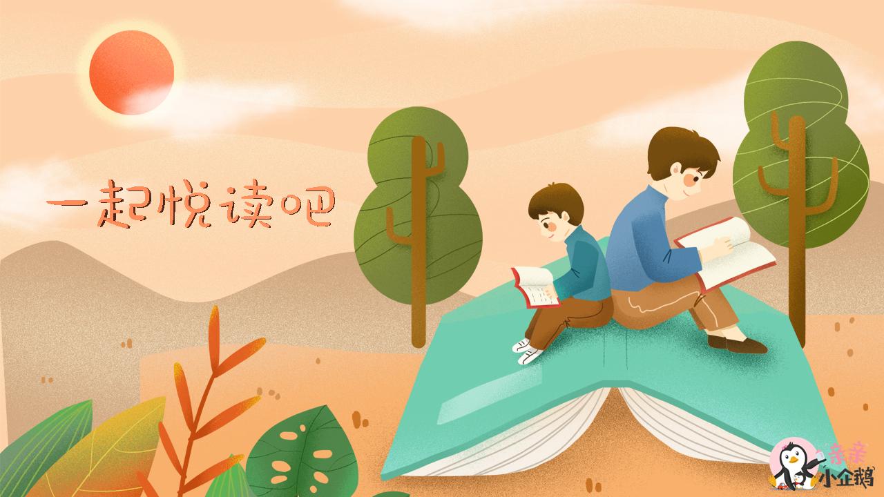 4.23世界读书日,与小企鹅一起悦读吧