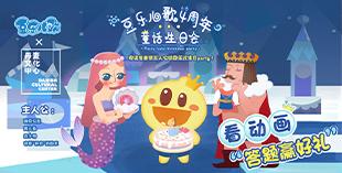 有奖豆乐儿歌四周年童话生日会,梦幻开启赢好礼!