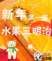 水果爱上面包,新年第一顿早餐