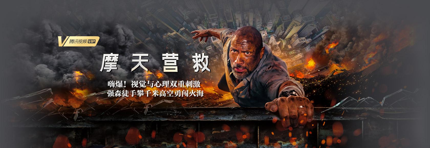 摩天营救 HD1280韩版高清无字