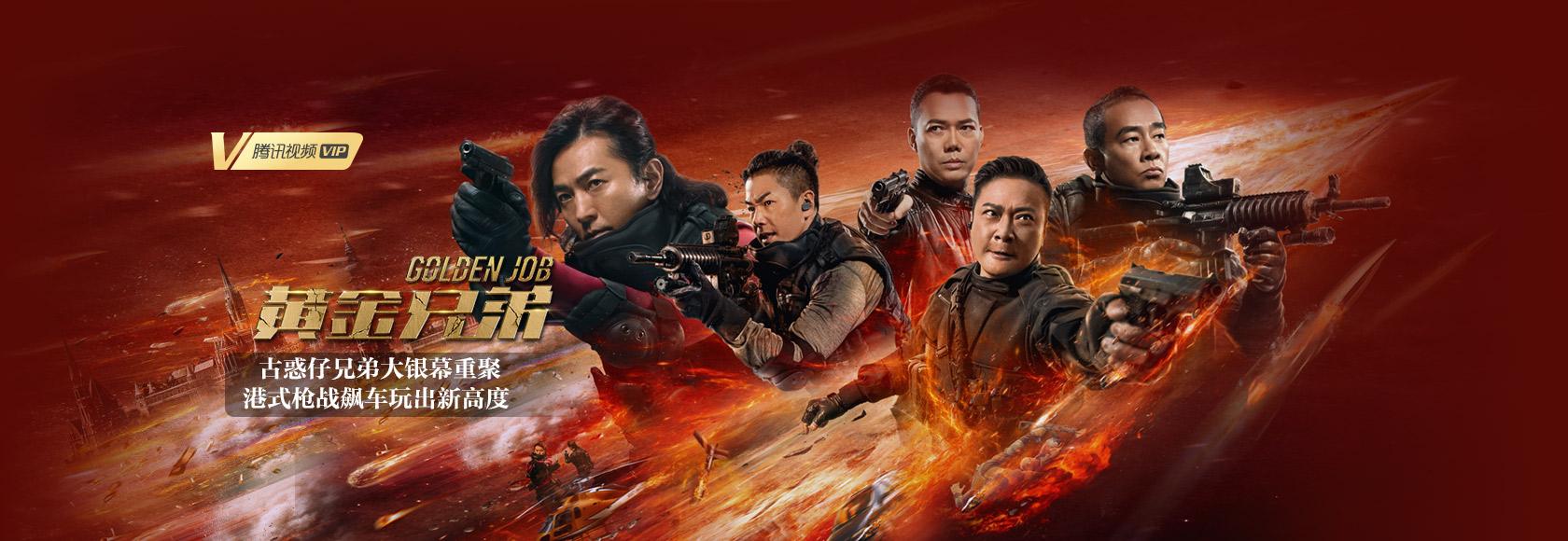 黄金兄弟 HD1280高清国语|粤语中字版