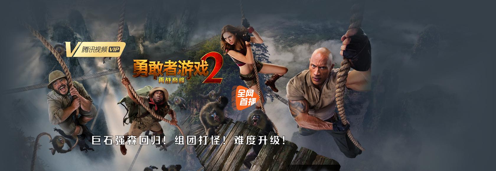 勇敢者游戏2:再战巅峰