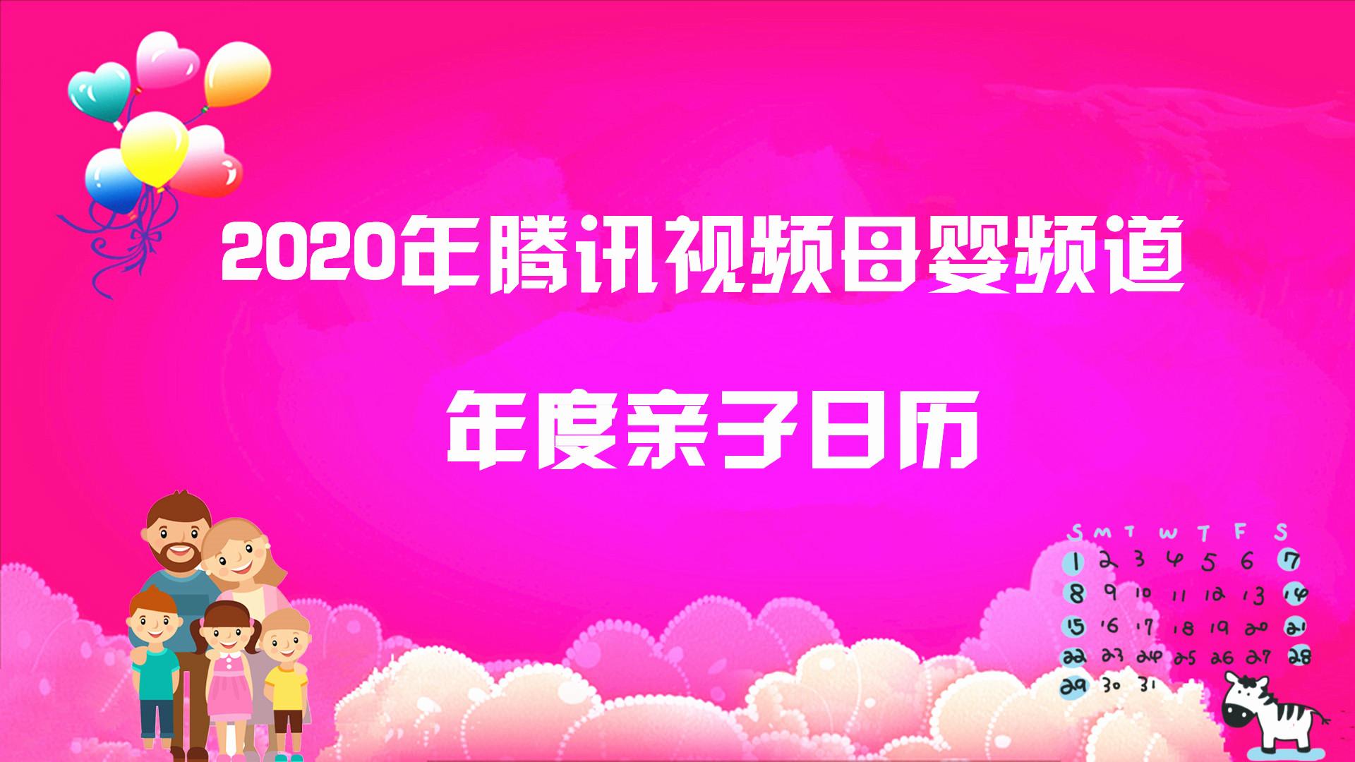 2020年亲子日历,每月母婴热点事件提前报