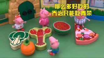 小猪佩奇玩具故事,那么多好吃的,乔治只能吃青菜!