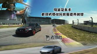普通司机也能同台竞跑职业车手?老司机带你玩转赛道日