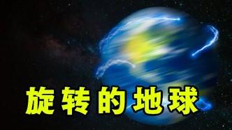 假如地球以光速旋转,我们都会被甩出去吗?#知识开学季-知识π计划#