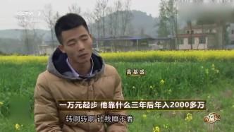 27岁小伙负债累累,发现商机一万元起?#21073;?#20004;年后收益千万!
