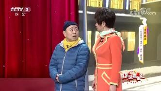 蔡明:别做鬼脸!潘长江:我没有,蔡明:这长的?#34081;?#24778;悚了!