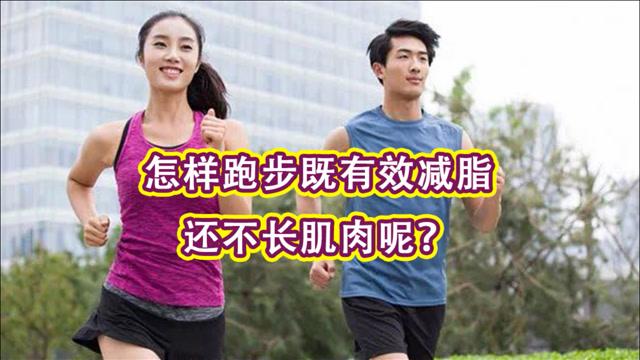 怎样跑步减脂还不长肌肉?