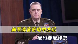 """为防中美开战!美军最高将领秘密致电中方""""叛国""""?他们要求辞职"""