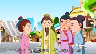 中国古典童话故事之《囫囵吞枣》