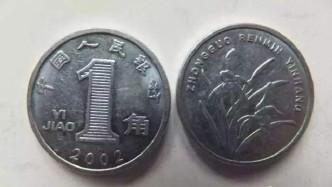 你家有这个年份的1角硬币吗?现今价值达13500元,相信你?#27426;?#29992;过