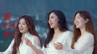 黑鸭子组合《爱归来》官方MV
