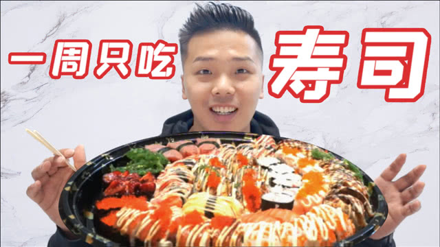 连续一周只吃寿司会怎样?