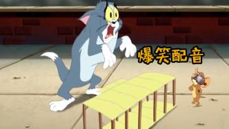 四川话猫和老鼠:耗儿药开飞机大战汤姆猫,配上方言笑安逸了