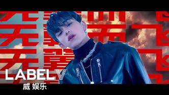 威神V(WayV)_ 《无翼而飞 (Take Off)》_Music Video