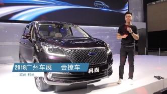 会撩车:广州车展快评欧尚科尚,自主MPV也可以体面出行