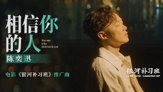 陈奕迅《相信你的人》影视版
