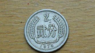 全球罕见的1元硬币,别再随便花掉了!单枚能卖20万