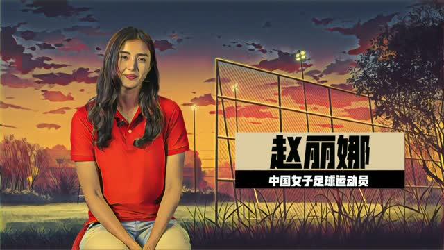 FIFA战术板-女神赵丽娜秀操作,LOT 29教防守