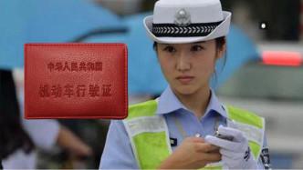 """""""红色驾照""""是什么?为何交警见了很严肃,又涨知识了 !"""