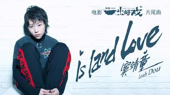 窦靖童《Island Love》(《一出好戏》电影主题曲)