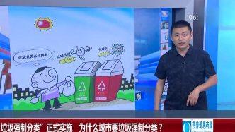 """上海""""垃圾强制分类""""正式实施 为什么要垃圾强制分类?"""