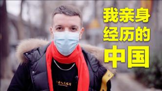 对于中国的变化和发展,在中国生活了14年的英国小哥这样说