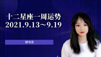 【静电鱼】十二星座一周运势指南9月6日~9月12日