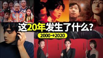 21世纪已经过去了1/5,3分钟快闪看2000vs2020