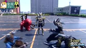 四川方言:帝皇侠挑战四大凶兽,这配音很有趣