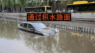 车辆如何安全通过积水路面?记住这几点,避免危险发生