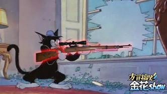 四川方言爆笑:汤姆猫请高手抓老鼠还用上了98K?#31354;?#25805;作搞笑!