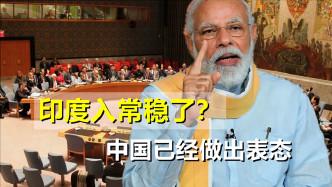 印度入常稳了?中国做出表态,支持印度在联合国发挥更大作用