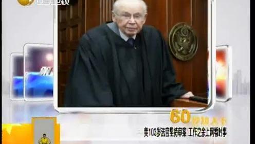 美103岁法官坚持审案  工作之余上网看时事
