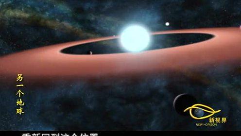另一个地球(2)