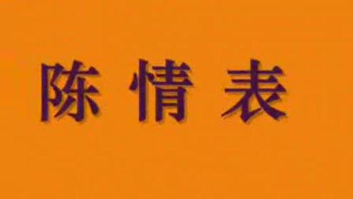 高中语文必修5 陈情表_flash动画课件