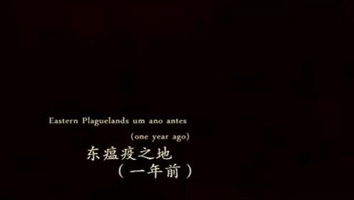 wow魔兽世界经典视频重温:阿尔萨斯的故事