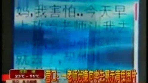 教育新闻_男教师给初中女生看黄色图片