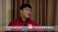 蔡慧康专访:里皮气场强要求极严 国足与强队差距没那么大