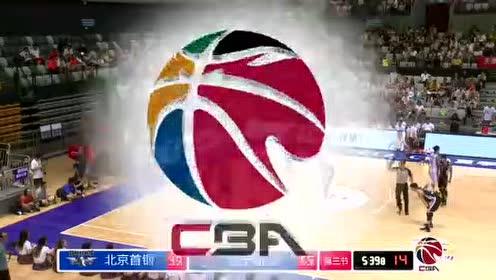 【回放】CBA夏季联赛:北京vs辽宁第3节