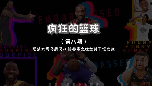 《疯狂的篮球第八期》:恶搞大司马解说2K锦标赛之杜兰特下饭之战