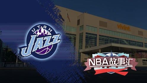 《NBA故事汇》第132期:盐湖城球队为何以爵士命名