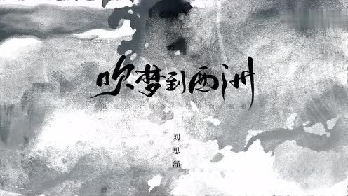 MV: Blow the Dream to the West Land by Liu Sihan   The Blessed Girl