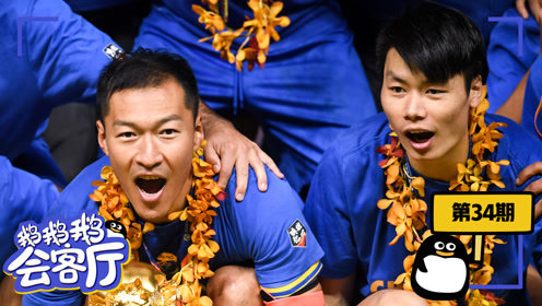 场面太过真实!苏宁中超夺冠当天,谁抱着奖杯不撒手?