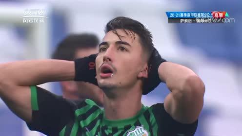 第9轮:萨索洛0-3国际米兰 比赛集锦